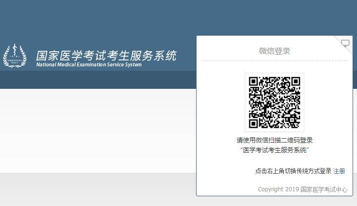 2019年广西临床执业医师考试缴费入口