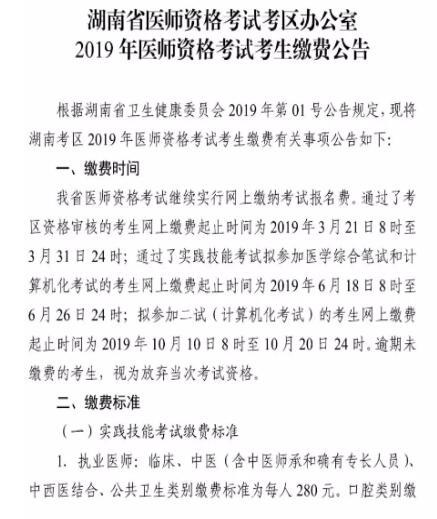 2019年郴州医师资格考试缴费时间