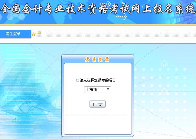 2019上海中级会计职称报名入口
