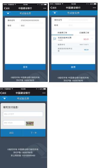 2019年山东青岛医师资格考试网上缴费公众号