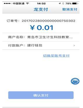 2019年山东青岛医师资格考试缴费付款账户