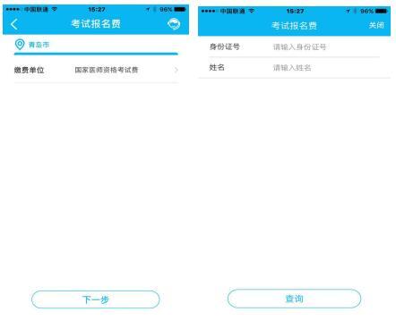 2019年山东青岛医师资格考试网上缴费有几种方法