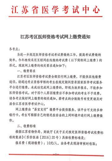 2019年江苏省医师资格考试报名网上缴费要求