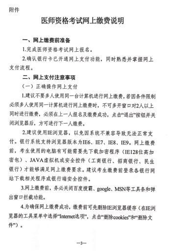 2019年江苏省医师资格考试报名网上缴费说明