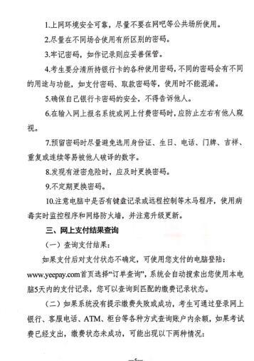 2019年江苏省临床助理医师考试报名网上缴费支付结果查询