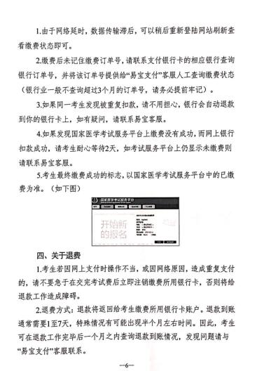 2019年江苏省医师资格考试报名网上缴费支付结果查询退费问题说明
