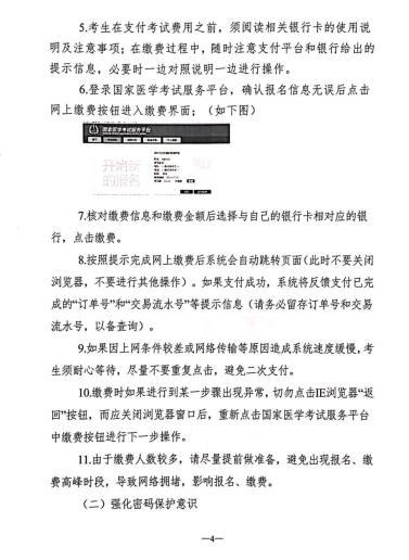 2019年江蘇省醫師資格考試報名網上繳費流程