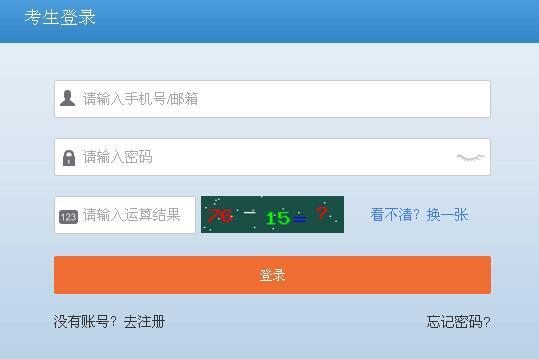广东上半年软件水平考试报名入口