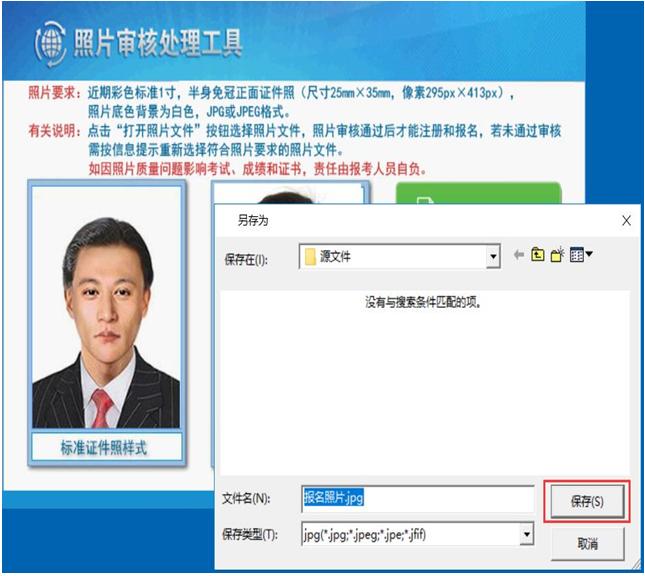 2019中級會計職稱報名照片審核處理工具使用說明