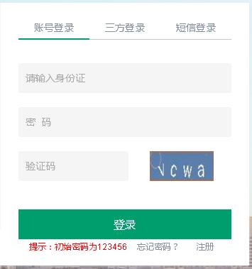 2019新疆中级会计职称报名入口已开通