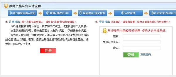 2019年甘肃教师资格证认定流程