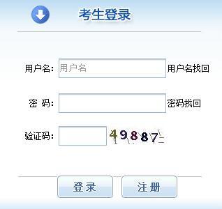 海南初級經濟師考試報名入口