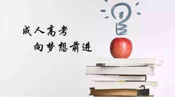 成人高考报考哪些专业好?