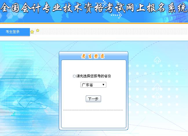 2019广东中级会计职称报名入口已开通