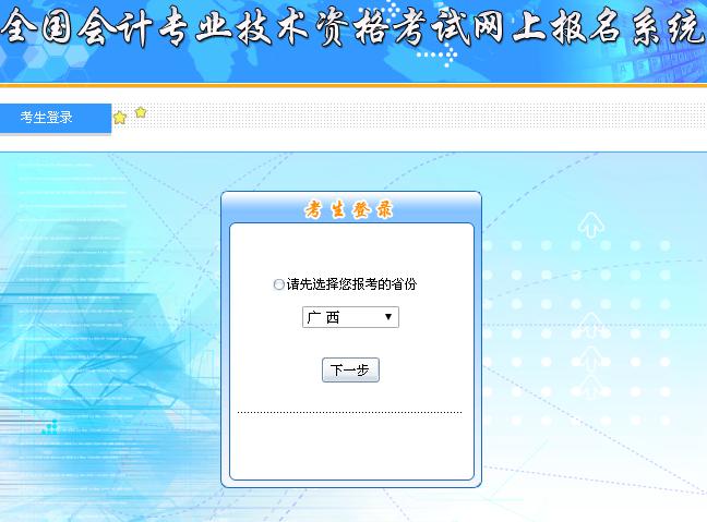 2019广西中级会计职称报名入口已开通