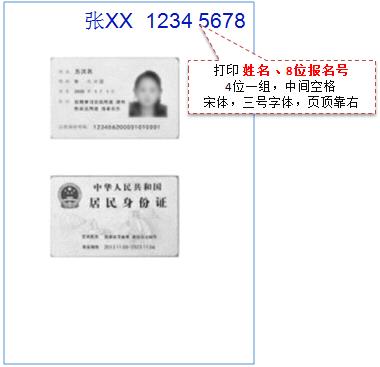 北京市教师资格认定