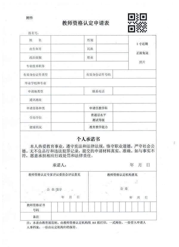 《教师资格证认定申请表》正式启用新版