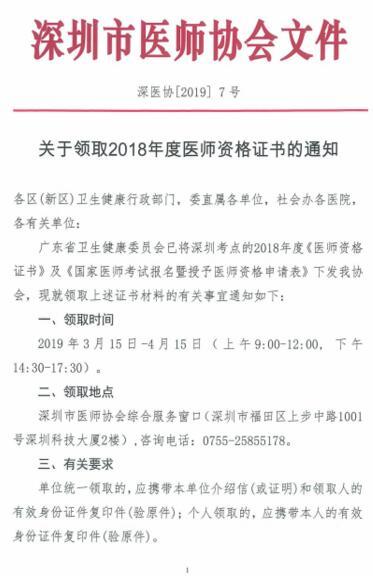 2018年深圳市医师资格考试证书领取时间