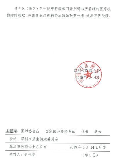 2018年深圳市医师资格考试证书领取地点
