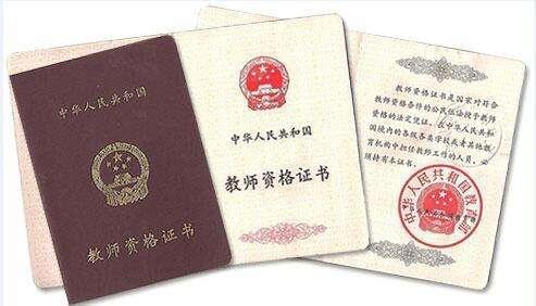2019年福建高等学校教师资格认定工作安排