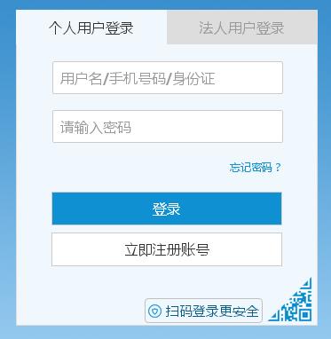 2019浙江中级会计职称报名入口已开通