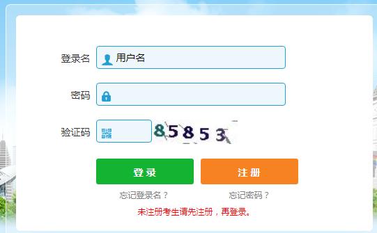 2020年广东省二级建造师报名入口