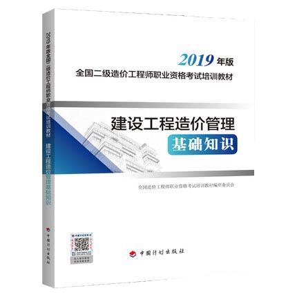 官宣:2019全国二级造价师基础科目教材已上市!1