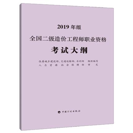 官宣:2019全国二级造价师基础科目教材已上市!2