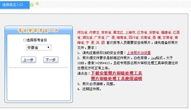 2019安徽中级会计职称报名入口于3月28日结束 请考生抓紧时间报名
