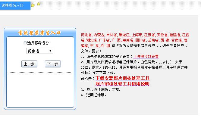 2019海南中级会计职称报名入口于3月28日结束 不安排补报名