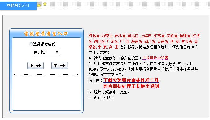 2019四川中级会计职称报名入口于3月28日结束 请考生抓紧时间报名