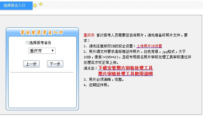 2019重庆中级会计职称报名入口于3月28日结束 请考生抓紧时间报名