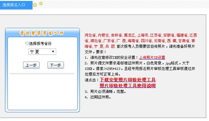 2019宁夏中级会计职称报名入口3月28日结束 请考生抓紧时间报名