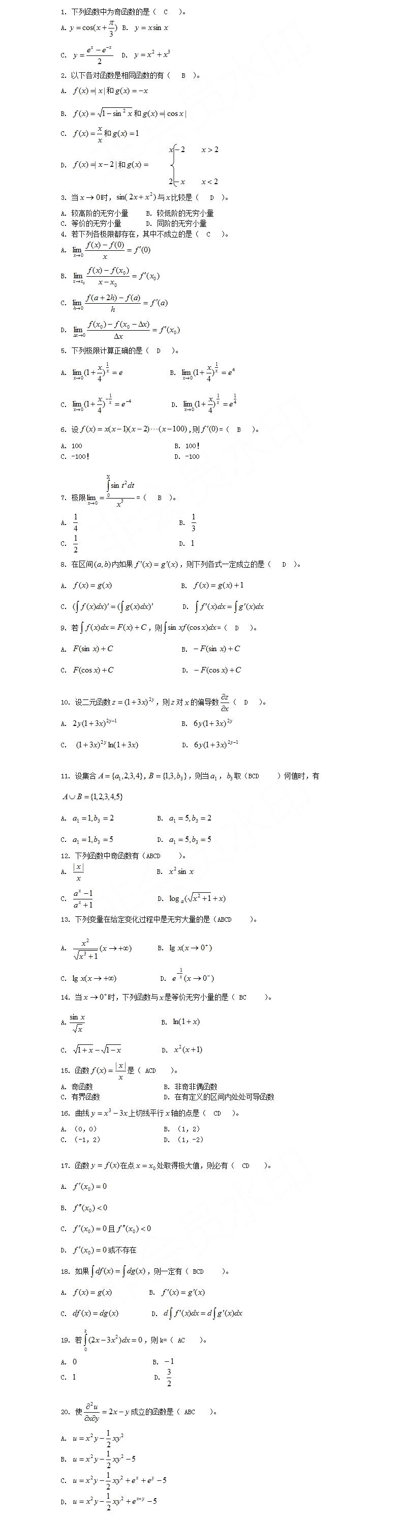 2019成人高考专升本《高数》常考试题(3)