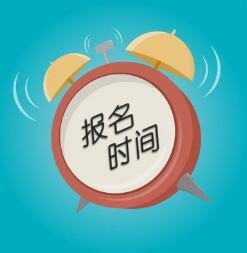 湖南人力資源管理師報名時間