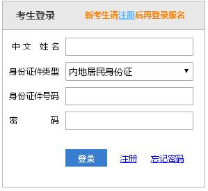 2019年海南注册会计师报名入口