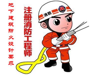 地下建筑防火設計要求
