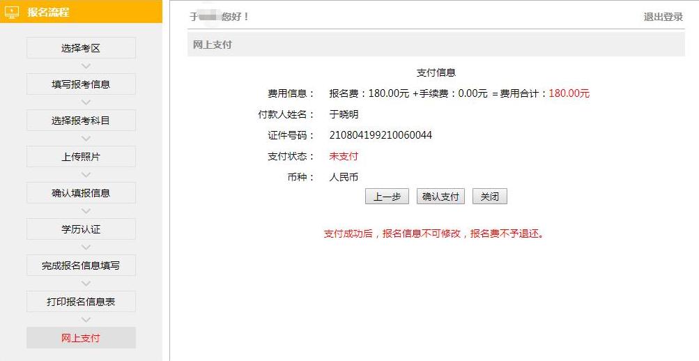 2019年注冊會計師報名交費頁面