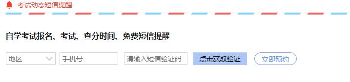 2019年4月广东自考成绩查询时间