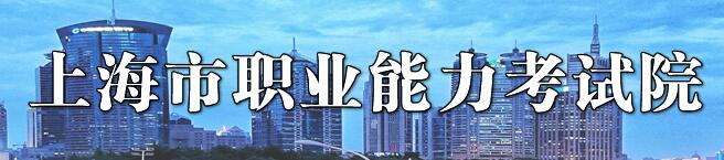 上海職業能力考試院