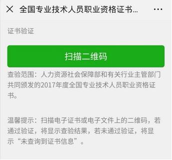 安徽專業技術人員職業資格證書可以用手機查詢啦2