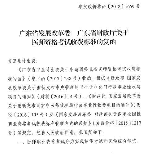 2019年廣東省臨床助理醫師考試報名收費標準