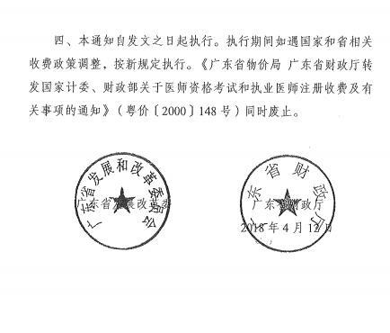 2019年廣東省醫師資格考試報名繳費標準文件