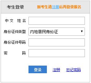 北京2019年注冊會計師報名入口
