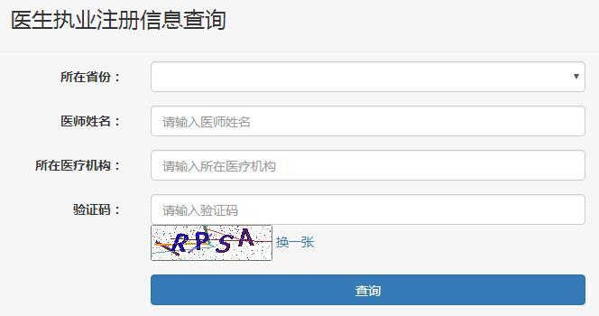 2018年浙江省临床执业医师执业注册信息查询入口