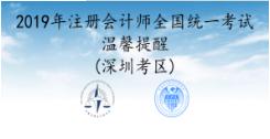 2019年深圳注册会计师报名常见问题