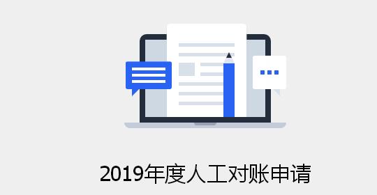 2019年深圳注册会计师报名交费系统