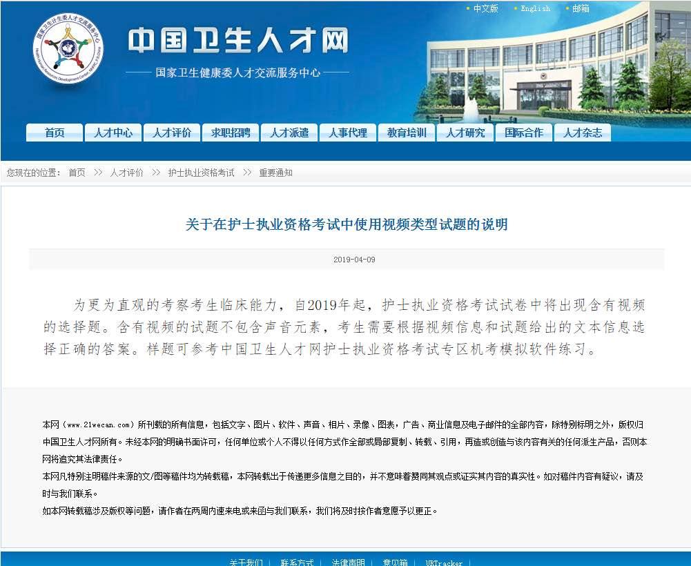 中国卫生人才网发布护考重大通知 2019护士资格考试试题类型迎来变革