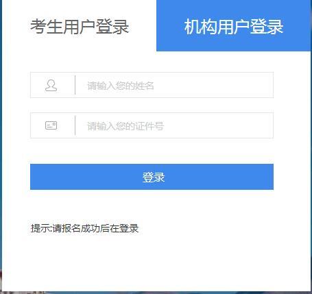 西藏人力补考报名入口