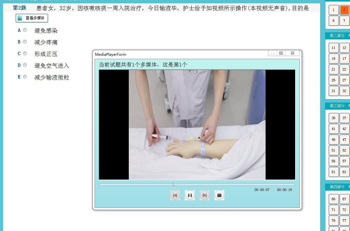 視頻選擇題參考示例